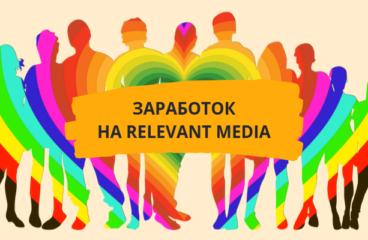Как заработать копирайтеру на сайте Relevantmedia?