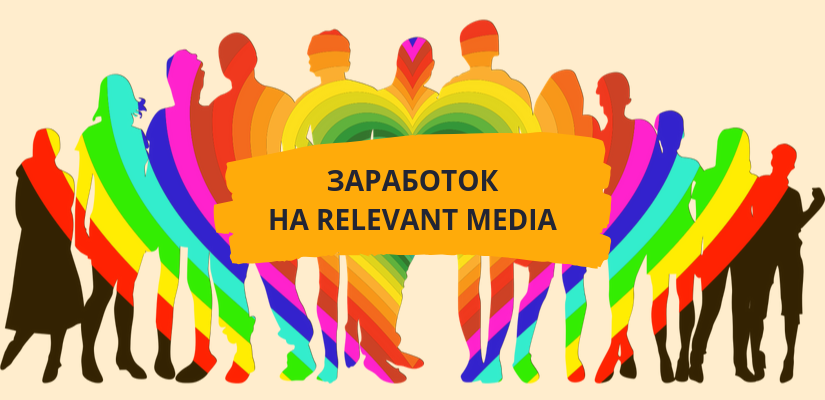 Как заработать на Relevantmedia