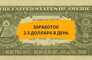 Как заработать 2-3 доллара в день на сайте Яндекс.Толока?