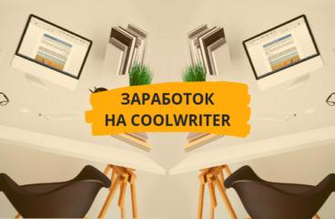 Как заработать на бирже копирайтинга CoolWriter?
