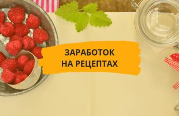 Как заработать на кулинарных рецептах? ТОП-21 сайтов