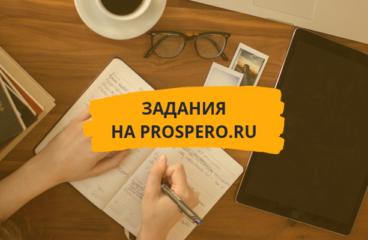 Как заработать на сайте prospero.ru?