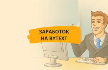 Как заработать на бирже копирайтинга Bytext.ru?