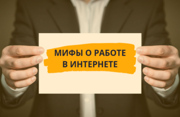 5 мифов о заработке в сети