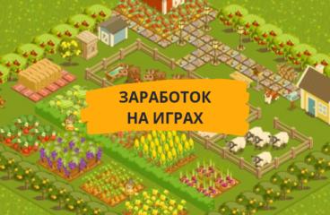 Реальная прибыль от виртуальных фермерских хозяйств!