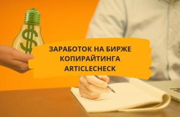 Как заработать на бирже копирайтинга Articlecheck?