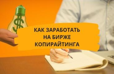 Как заработать на бирже копирайтинга «Миратекст»?