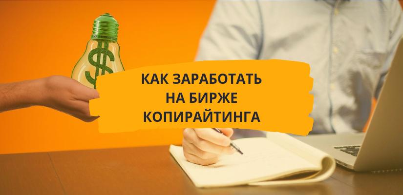 Как заработать на бирже копирайтинга miratext.ru
