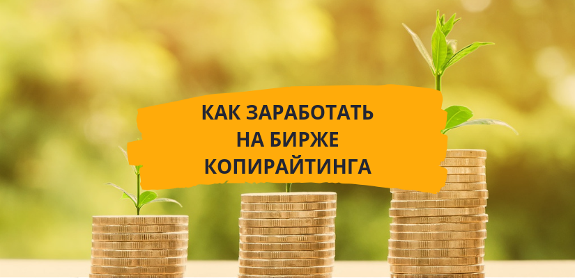 Как заработать на бирже копирайтинга textbroker.ru