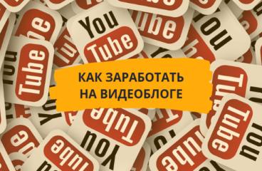 Как стать видеоблогером и заработать на этом?