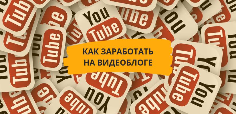 Как заработать на видеоблоге