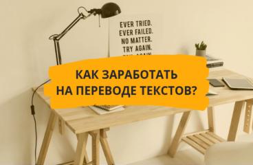 Как заработать на переводе текстов?