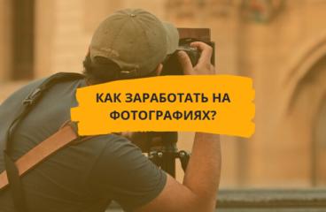 Как заработать на фотографиях? Топ-11 сайтов