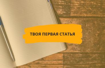Что мешает писать статьи? 3 причины, по которым вы не написали свою первую статью!