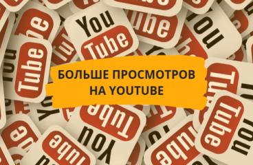 Как увеличить количество просмотров на YouTube?
