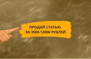 Как на одной статье заработать 3500-12000 рублей?