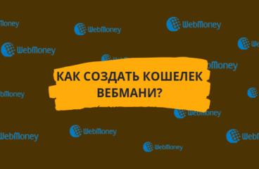 Как создать кошелек Вебмани? Инструкция