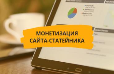 Монетизация сайта-статейника