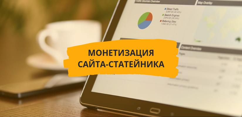 Монетизация сайта со статьями