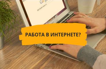 Стоит ли работать в Интернете?
