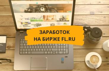 Как заработать на бирже фриланса FL.ru?