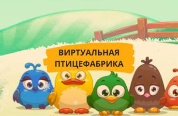 Как стать владельцем птицефермы на виртуальном мире?