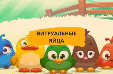 Способы получения дохода на продаже виртуальных яиц супер птиц