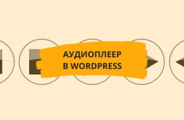 Аудио плеер для wordpress