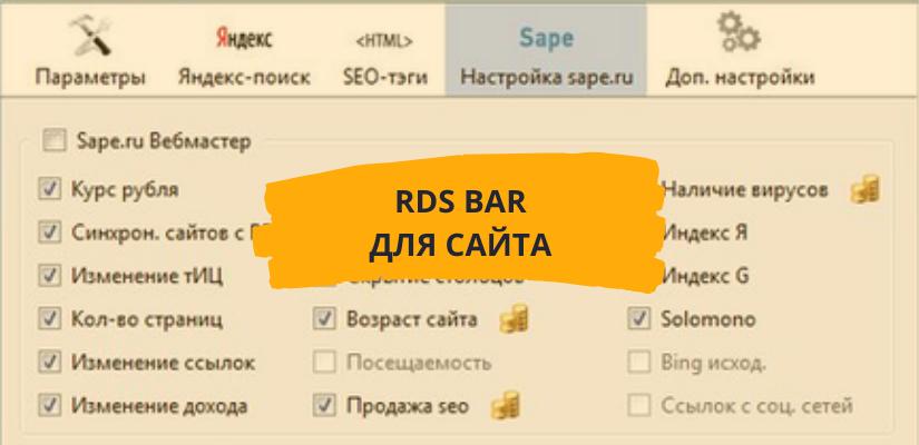 Информативный seo бар от RDS
