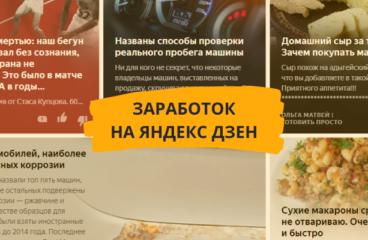 Как зарабатывать на Яндекс Дзен? Или как автору заработать деньги?