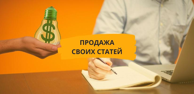 Как продавать свои статьи Советы профессиональных копирайтеров