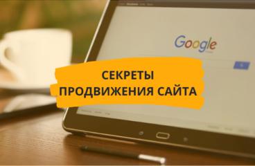Что влияет на позицию сайта в поисковой выдаче?