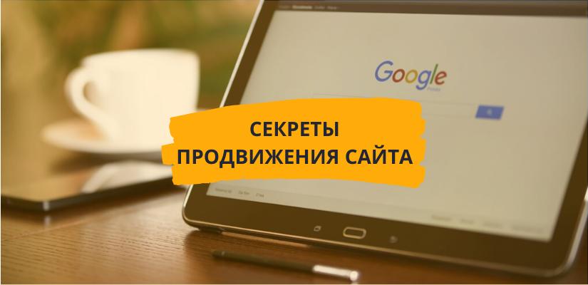 Что влияет на позицию сайта в поисковой выдаче