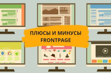 FrontPage: Плюсы и минусы